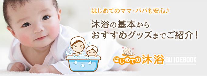 はじめてのママ・パパも安心♪沐浴の基本からおすすめグッズまでご紹介!